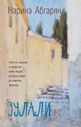 О книге «Зулали» Наринэ Абгарян