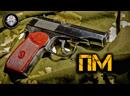ПМ – Легендарный Пистолет Макарова! Самый надежный и безотказный пистолет 20 века – нестареющий ветеран