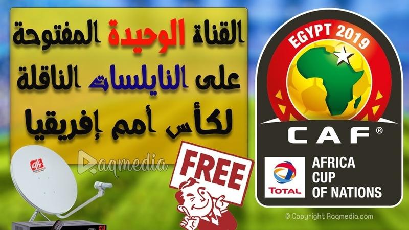 شاهد كأس أمم إفريقيا مجانا مصر 2019 🏆 على هذه ال