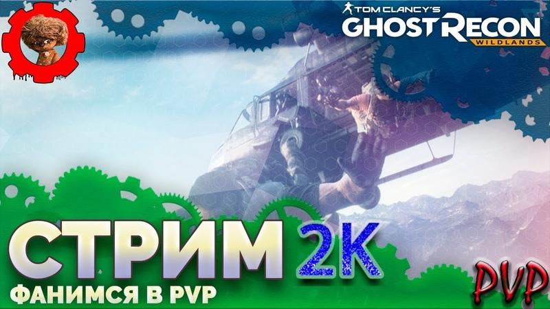 Tom Clancy's Ghost Recon: Wildlands 👊 фанимся в pvp