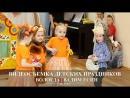 Видеосъемка в детском саду сказка Волшебный мешок