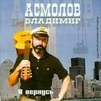 Владимир Асмолов альбом Я вернусь. Альбом ресторанной музыки № 4