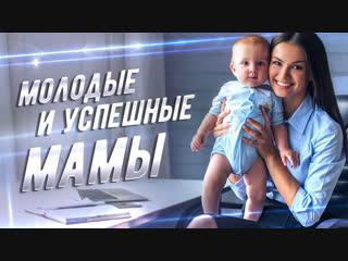 Молодые и успешные мамы