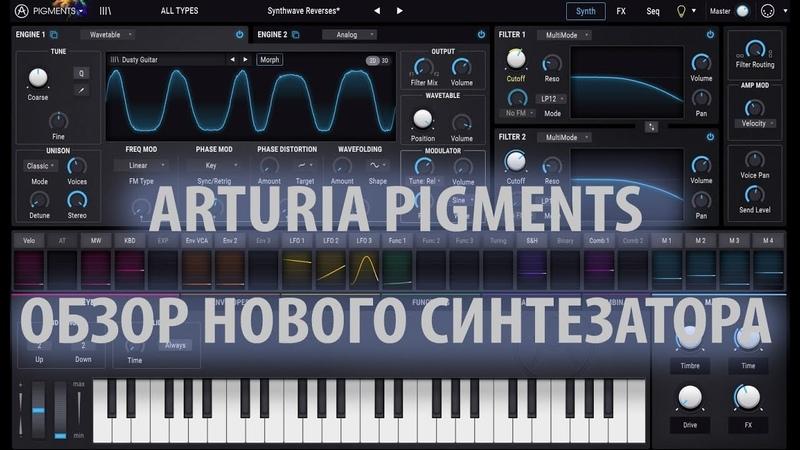 Arturia Pigments.Обзор нового синтезатора