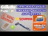 100 Оригинал сменные кассеты Gillette Fusion с Aliexpress. Отличие подделки от оригинала.