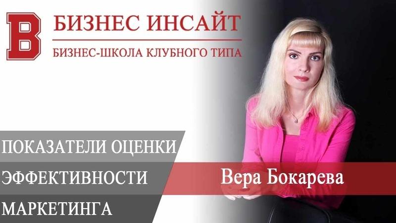 Вера Бокарева. Показатели оценки эффективности маркетинга