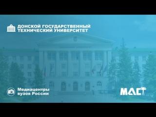 Медиацентр ДГТУ | МАСТ