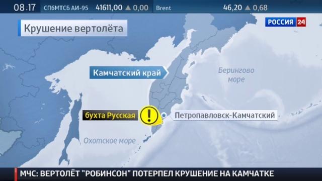 Новости на Россия 24 • На Камчатке разбился вертолет, судьба двух человек неизвестна