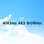 ST альбом Жизнь без войны