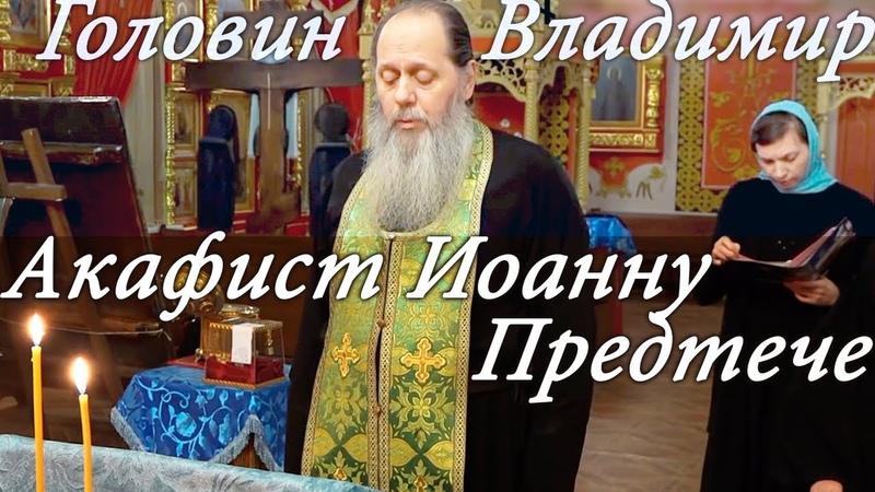 Акафист Иоанну Предтече и Крестителю Головин Владимир