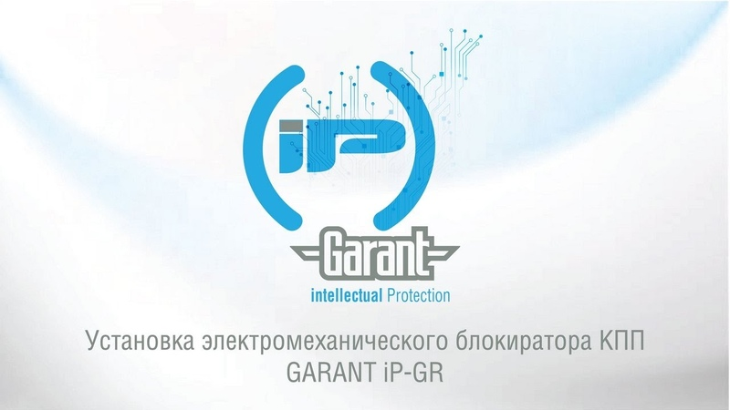 Установка Garant iP-GR