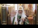 Патриаршая проповедь после Литургии в храме Новомучеников и исповедников Церкви Русской в Норильске