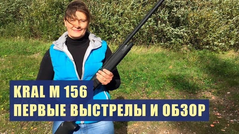 KRAL ARMS M 156, ПЕРВЫЕ ВЫСТРЕЛЫ И ОБЗОР