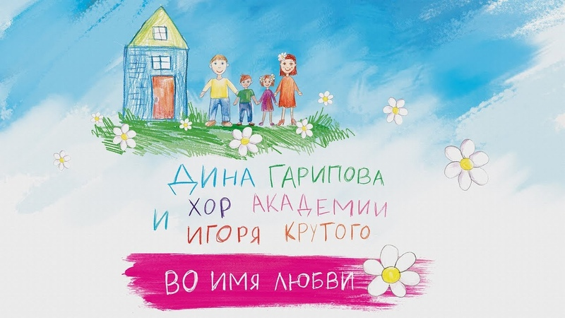 Дина Гарипова и Хор Академии Игоря Крутого Во имя любви Премьера 2018