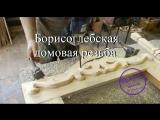 Борисоглебская домовая резьба