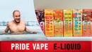 Pride Vape - FRUITshake e-liquid - КУЛЕРНОЕ ОЗЕРО!