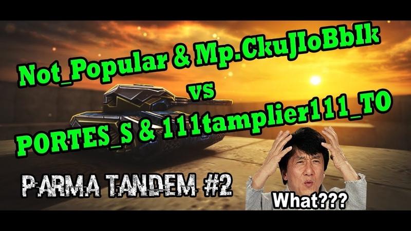 Not_Popular Mp.CkuJIoBbIk vs PORTES_S 111tamplier111_TO | Tanki Online | Parma tandem | 2