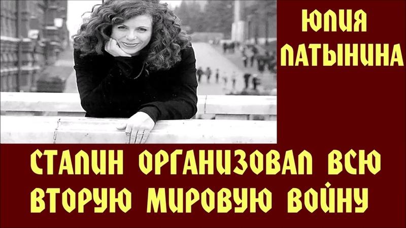 Юлия Латынина | Сталин организовал всю вторую мировую войну