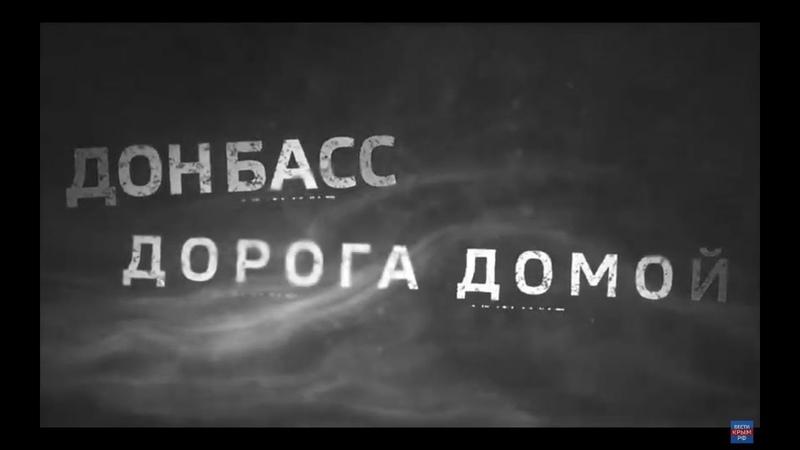 ВестиКрым.рф Донбасс. Дорога Домой (18)