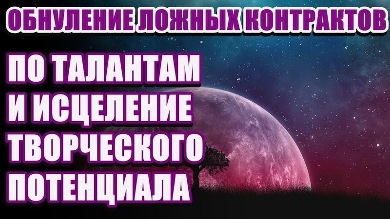 🔹ПО ТАЛАНТАМ И ИСЦЕЛЕНИЕ ТВОРЧЕСКОГО ПОТЕНЦИАЛА от Синхронов ( Сотворцов Вселенной)