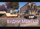 GTA 5 Будни ментов 5 Заколдованный пирс ГТА 5