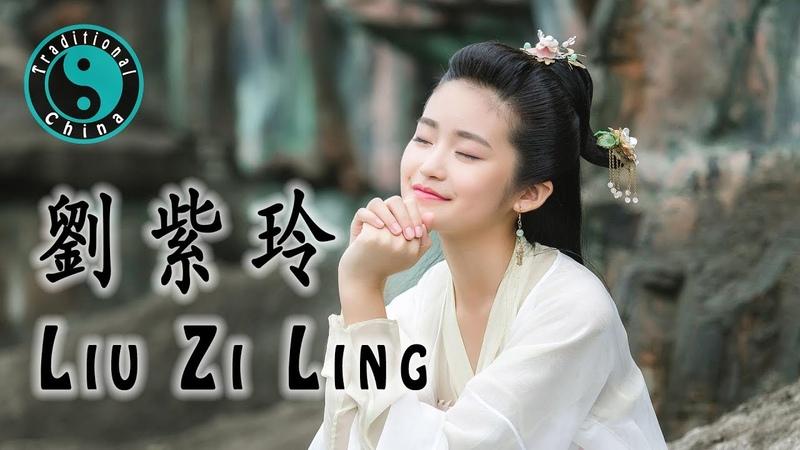 Liu Zi Ling 劉紫玲 • 革命人永遠是年輕【Beautiful Chinese Music】