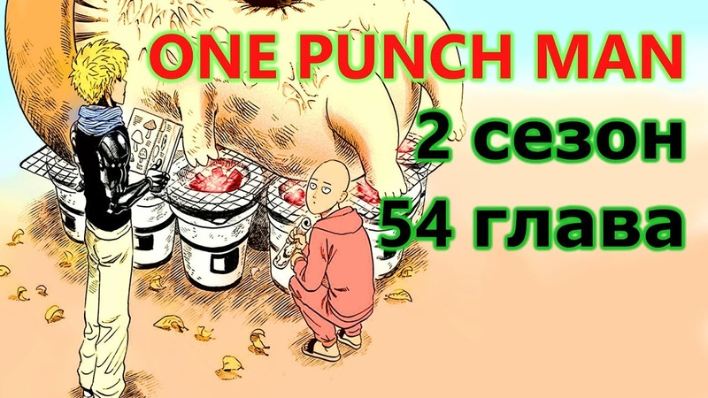 One Punch Man 2 сезон! /54 глава/ Ванпанчмен 2