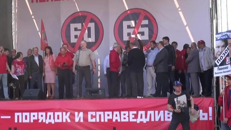 Всероссийский митинг против повышения пенсионного возраста.Москва _⁄ LIVE 22.09.18