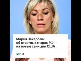 Мария Захарова об ответных мерах РФ на новые санкции США