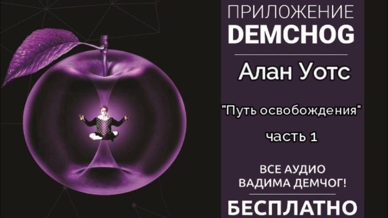 Алан Уотс Путь освобождения Часть 1 Читает Вадим Демчог