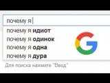 8 ПОПУЛЯРНЕЙШИХ ГУГЛ-ЗАПРОСОВ РОССИИ