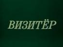 ☭☭☭ Визитёр (1991) ☭☭☭