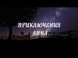 ПРИКЛЮЧЕНИЯ ЛИНА / ЧАСТЬ 1