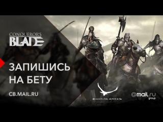 Conqueror`s Blade: тизер-трейлер