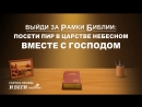 Церковь Всемогущего Бога | Библия Фильм «СБРОСЬ ОКОВЫ И БЕГИ» Выйди за рамки Библии: посети пир в Царстве Небесном вместе с Госп