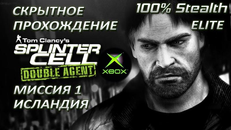 Скрытное прохождение Splinter Cell Double Agent (Xbox\PS2) Миссия 1 Исландия