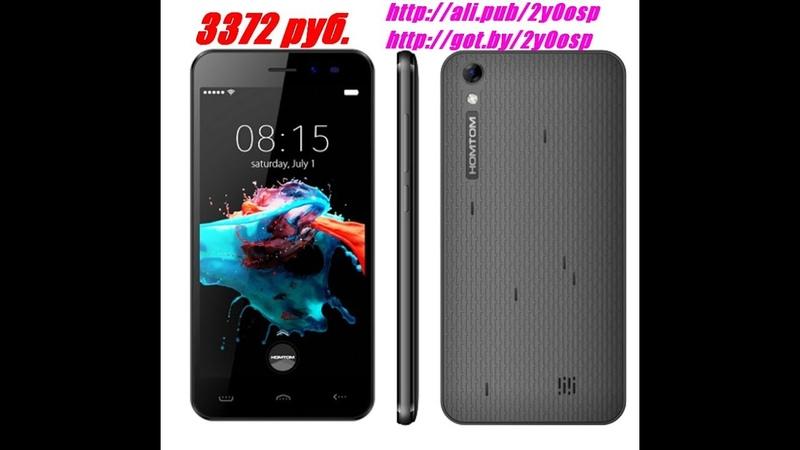 Смартфон, HOMTOM HT16, 5 дюймов, Android 6, 4 ядра, 1 ГБ ОЗУ, 8 ГБ Память, 2018