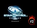 Star Control® Origins 2 Путь за третьим ухом.
