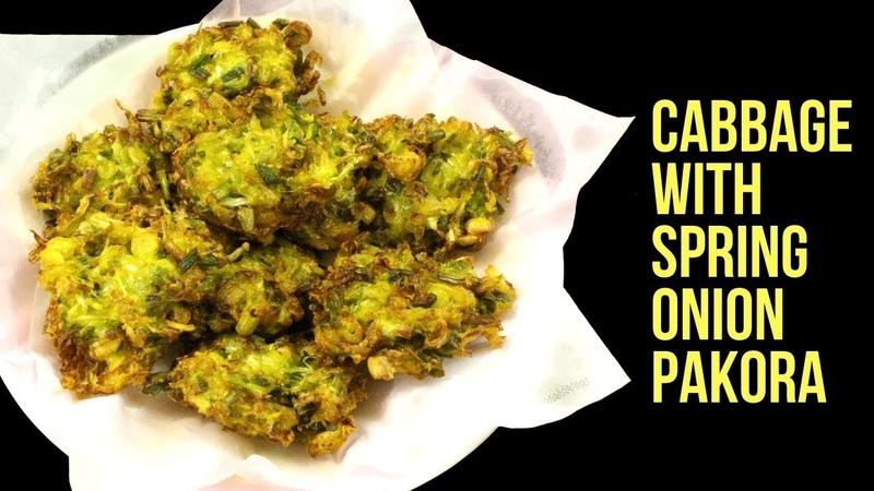 বাঁধাকপি ও পেঁয়াজ পাতার পাকোড়া | Cabbage With Spring Onion Pakora
