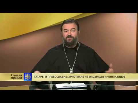 Прот.Андрей Ткачёв Татары и православие: христиане из ордынцев и чингизидов