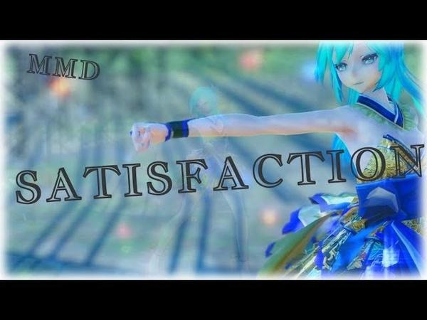 【MMD】- Satisfaction