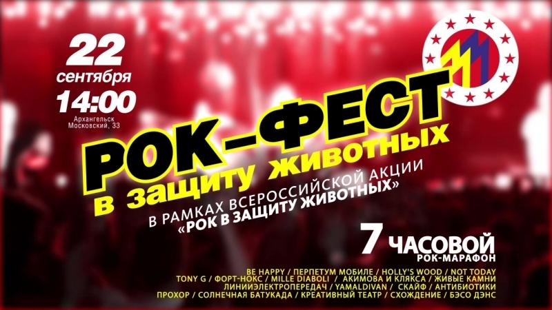 концерт РЕГИОН 29