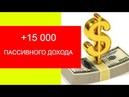 Пассивный заработок в интернете Дополнительный доход от 15000 рублей