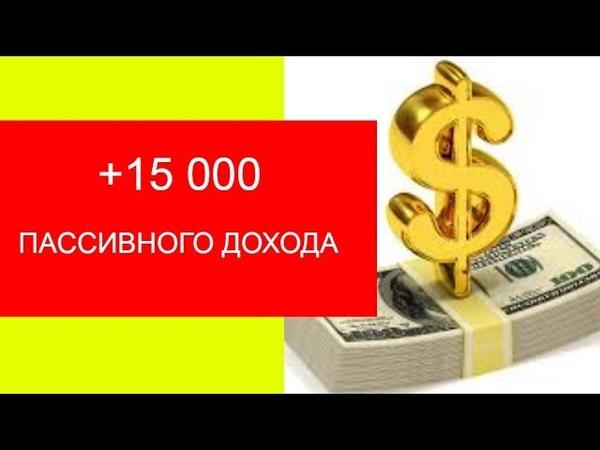 Пассивный заработок в интернете Дополнительный доход от 15000 рублей смотреть онлайн без регистрации