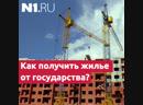 Как получить жилье от государства в Архангельске