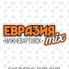 Служба доставки Евразия Вартовск