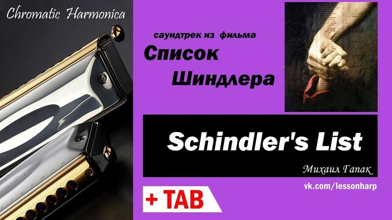 Schindler's List - Список Шиндлера - Harmonica TAB - Михаил Гапак - Hohner CX12 Jazz