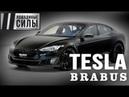 Знакомимся с Tesla model S Brabus