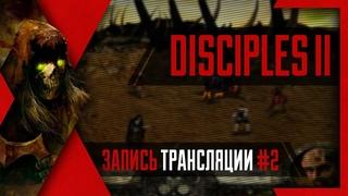 PHombie против Disciples 2! Запись 2!