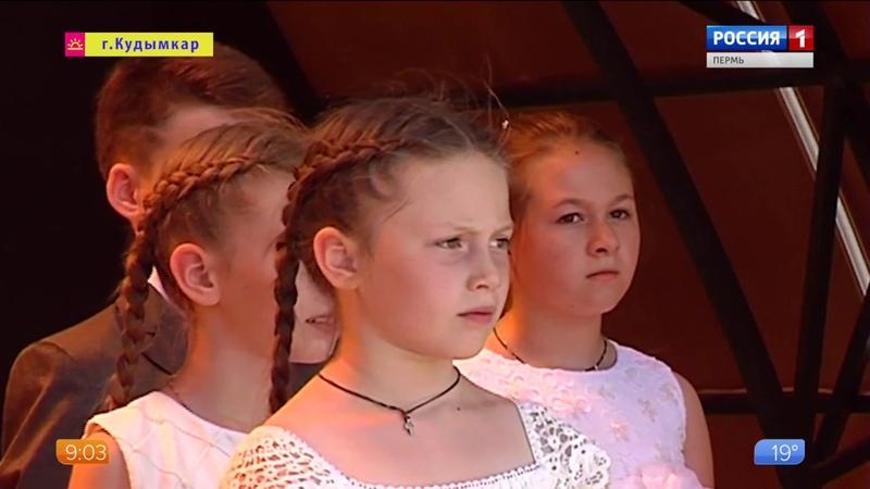 Впервые в Кудымкаре состоялся фестиваль «Сияние златых куполов»